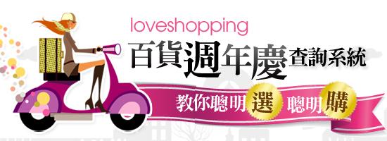 【9/19更新】周年慶!2012 百貨公司週年慶檔期時間