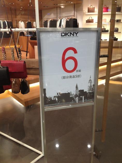 台北101 DKNY優惠活動商品全面六折起