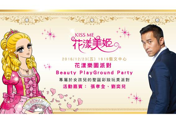 KISS ME花漾樂園派對12/23夢幻登場! 品牌代言人張孝全將化身王子尋找專屬聖誕公主