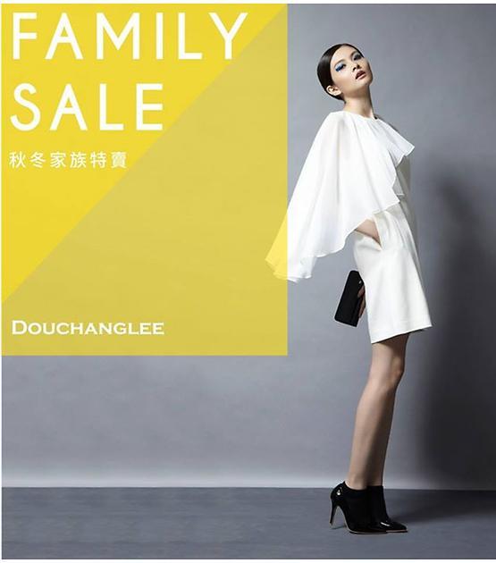 DOUCHANGLEE 中港概念店 家族特賣會最低1折起!