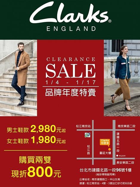 Clarks男女鞋、Duck、TERRA EAGLE服飾出清特賣會
